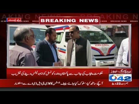 حکومت پنجاب کی جانب سے پاکستان ہندو کونسل کو ایمبولینس دینے کی تقریب