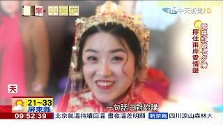 2019.04.07兩岸中國夢/北京相親派對夯 大齡青年盼脫單