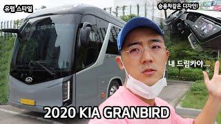 """2020 신형 기아 버스 그랜버드 실크로드 """"…"""
