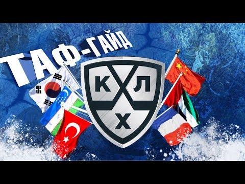 Кто пополнит КХЛ в ближайшие годы? | ТАФ-ГАЙД