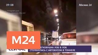 Смотреть видео Легковушка лоб в лоб столкнулась с автобусом в тоннеле в Сочи - Москва 24 онлайн