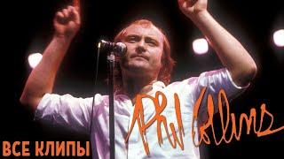 ВСЕ КЛИПЫ ФИЛА КОЛЛИНЗА (PHIL COLLINS) | Самые популярные песни Фила Коллинза | Фил Коллинз лучшее