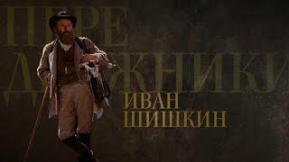 ИВАН ШИШКИН. Передвижники