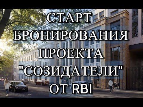 """Старт бронирования проекта """"Созидатели""""от RBI (Повтор эфира)"""