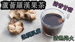 【蘆薈羅漢果茶】 清熱去火清咽利喉 提高免疫力