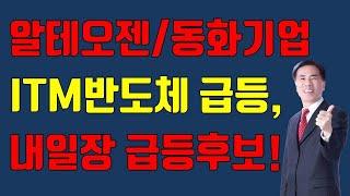 [주식][직장인투자]마감시황/알테오젠/동화기업/아이티엠…