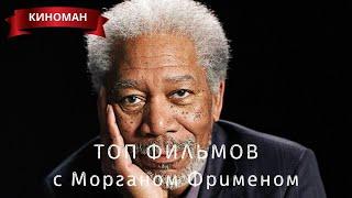 ТОП фильмов с Морганом Фрименом