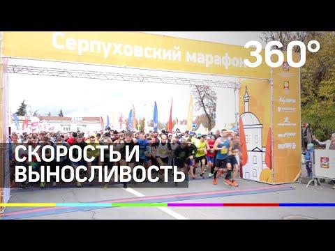 Скорость и выносливость: марафон в Серпухове собрал 2,5 тысячи участников