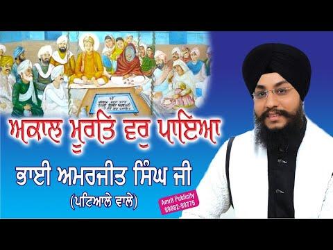Akaal-Moorat-Varr-Paeya-Bhai-Amarjeet-Singh-Ji-Patiala-Wale-Viaah-Purab-Baani-Ne