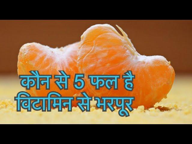 Vitamin-C Rich Foods: विटामिन सी की कमी को दूर करने के लिए डाइट में शामिल करें ये 5 फूड्स