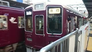阪急電車 宝塚線 1000系 1104F 発車 十三駅