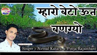 निर्मल कटारा & पुजा राजस्थानी// म्हारो बेटो ऊत बणग्यो// mharo beto ut bangyo//