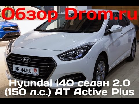 Hyundai i40 седан 2.0 150 л.с. AT Active Plus видеообзор