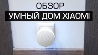 Умный дом Xiaomi. Как все работает? Настройка и опыт использования
