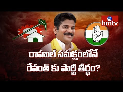 TDP Leader Revanth Reddy To Join in Congress? | Rajaneeti | hmtv