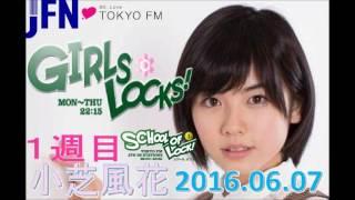 6月7日(火)のGIRLS LOCKS!は・・・ 今週のGIRLS LOCKS!は、 1週目担当そ...