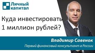 Куда вложить 5 миллионов рублей, и получать по 70 т.руб ежемесячно!