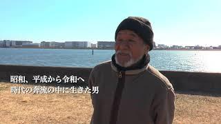 『東京干潟&蟹の惑星』予告