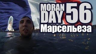 Moran Day 56 - Марсельеза