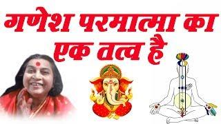 गणेश परमात्मा का एक तत्व है | Hindi Speech Mata Ji Shri Nirmala Devi Ji || 16-01-1979 || Sahajyog Tv