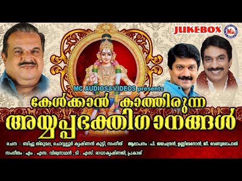 കേൾക്കാൻ കാത്തിരുന്ന അയ്യപ്പ ഭക്തിഗാനങ്ങൾ  AyyappaSongsMalayalam  Hindu Devotional Songs Malayalam