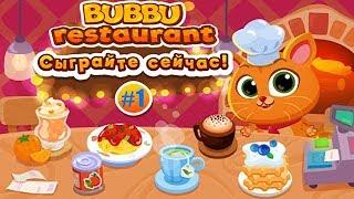 Ресторан котика Буббу #1 Знакомство и Обучение игре Первые клиенты и Заказы Детское видео