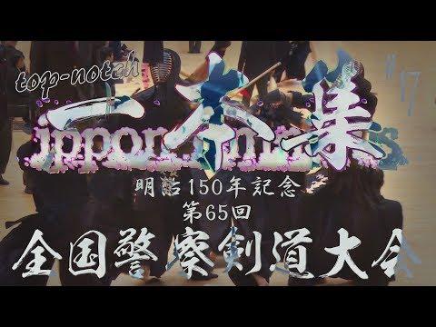 #17【一本集】H30第65回全国警察剣道大会【ippon omnibus】top notch