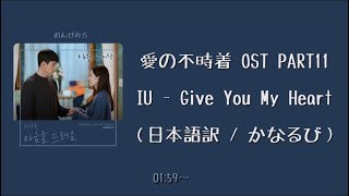 Cover images [ IU ] 愛の不時着OST - Give You My Heart (日本語訳/かなるび)
