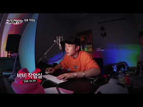 2018 자체제작 아이콘(iKON)TV 시즌1 속 바비(BOBBY) 미공개 작업곡들 모음