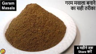 शाही गरम मसाला जो आपकी रोज़ की सब्जी से लेकर स्पेशल सब्जियों तक का स्वाद 100% बढ़ा देगा-Garam Masala