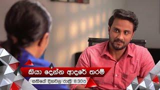 නිර්වාන්ගේ ජීවිතය අවධානමකද? | Kiya Denna Adare Tharam | Sirasa TV Thumbnail