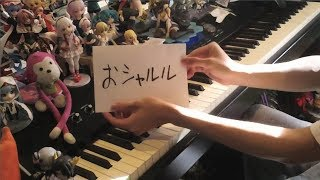 ちょっとおしゃれな「シャルル(Charles)」 を弾いてみた 【ピアノ】