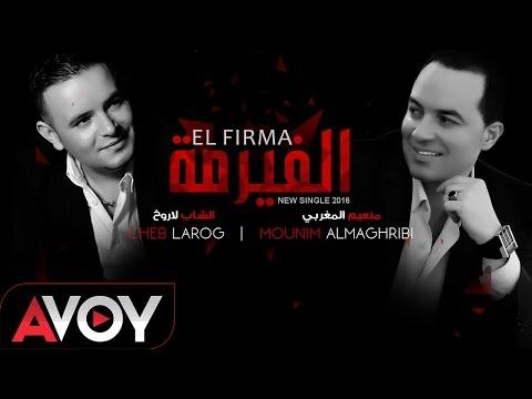 Cheb Larog & Mounim Almaghribi - El Firma (no no no 2016)