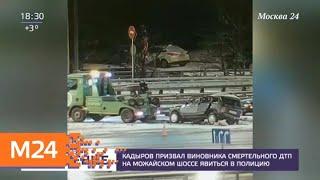Смотреть видео Кадыров призвал виновника смертельного ДТП на Можайском шоссе явиться в полицию - Москва 24 онлайн