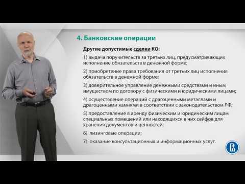 Курс лекций по банковской системе. Лекция 4: Банковские операции
