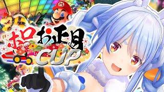【#ホロお正月CUP】あんたたち、いくわよ!ぺこ!【ホロライブ/兎田ぺこら】