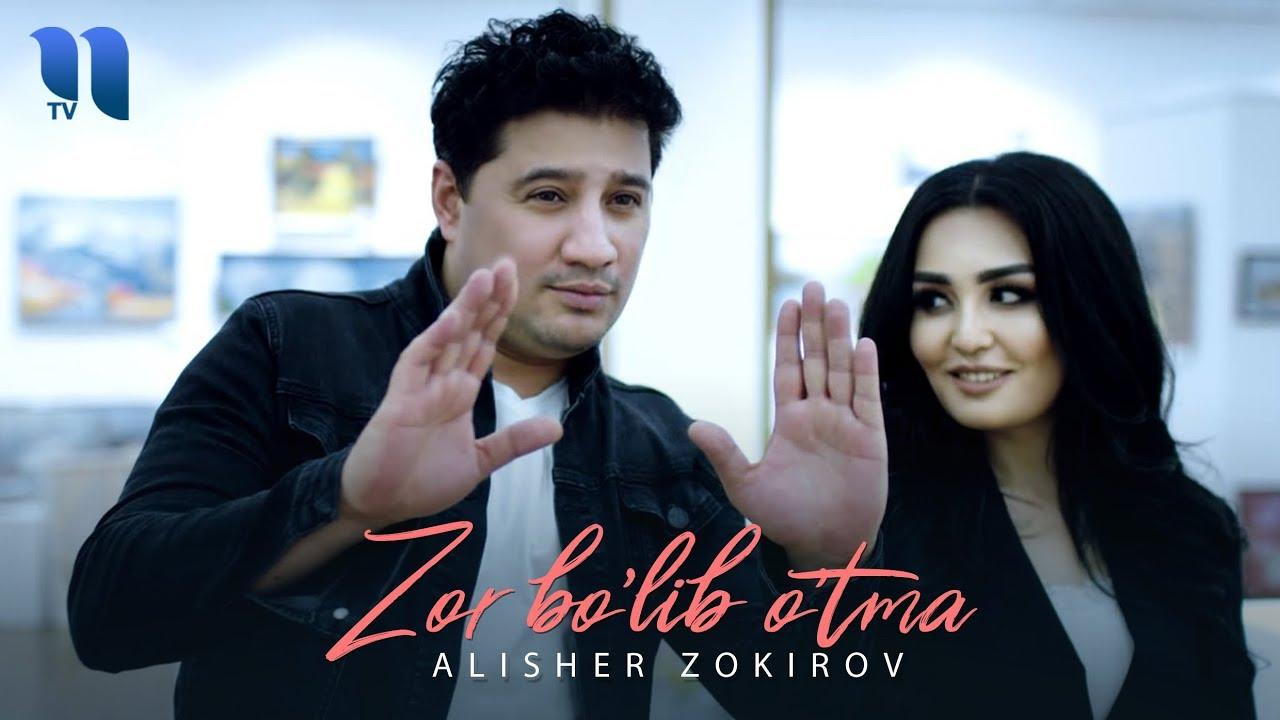 Alisher Zokirov - Zor bo'lib o'tma (tizer) | Алишер Зокиров - Зор булиб утма (тизер)