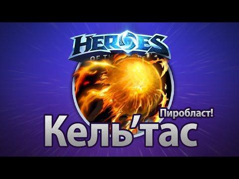видео: heroes of the storm – Кель'тас, Пиробласт!