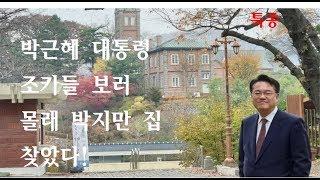 [황태순TV] 특종! 박근혜 대통령 조카들 보러 몰래 박지만 집 찾았다