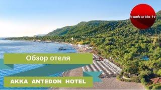 AKKA ANTEDON HOTEL 5* (Туреччина, Бельдібі) - огляд готелю та інфо