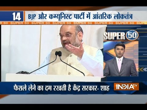 Super 50 : NonStop News | 19th June, 2017 - India TV