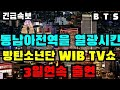 BTS 방탄소년단 긴급속보 동남아 전역을 열광시킨 BTS