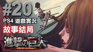 《進擊的巨人》#20 [故事編結局] 女巨人最終戰 (PS4)