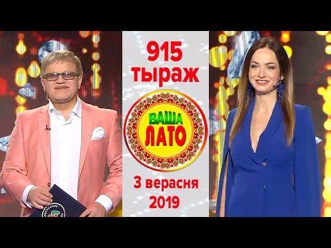 Эфир 915 тиража Ваше Лото и 564 тиража лотереи Пятёрочка 3 сентября 2019