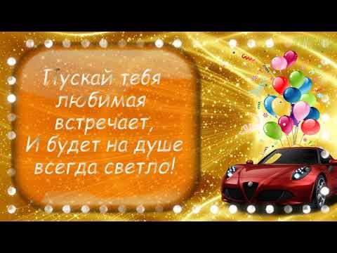 Самые лучшие пожелания!  С днем рождения, сынок!!!