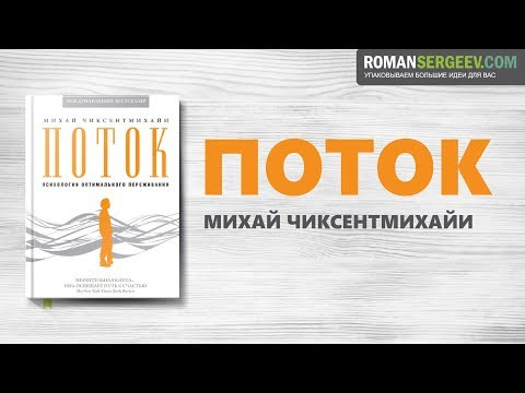 «Поток». Михай Чиксентмихайи