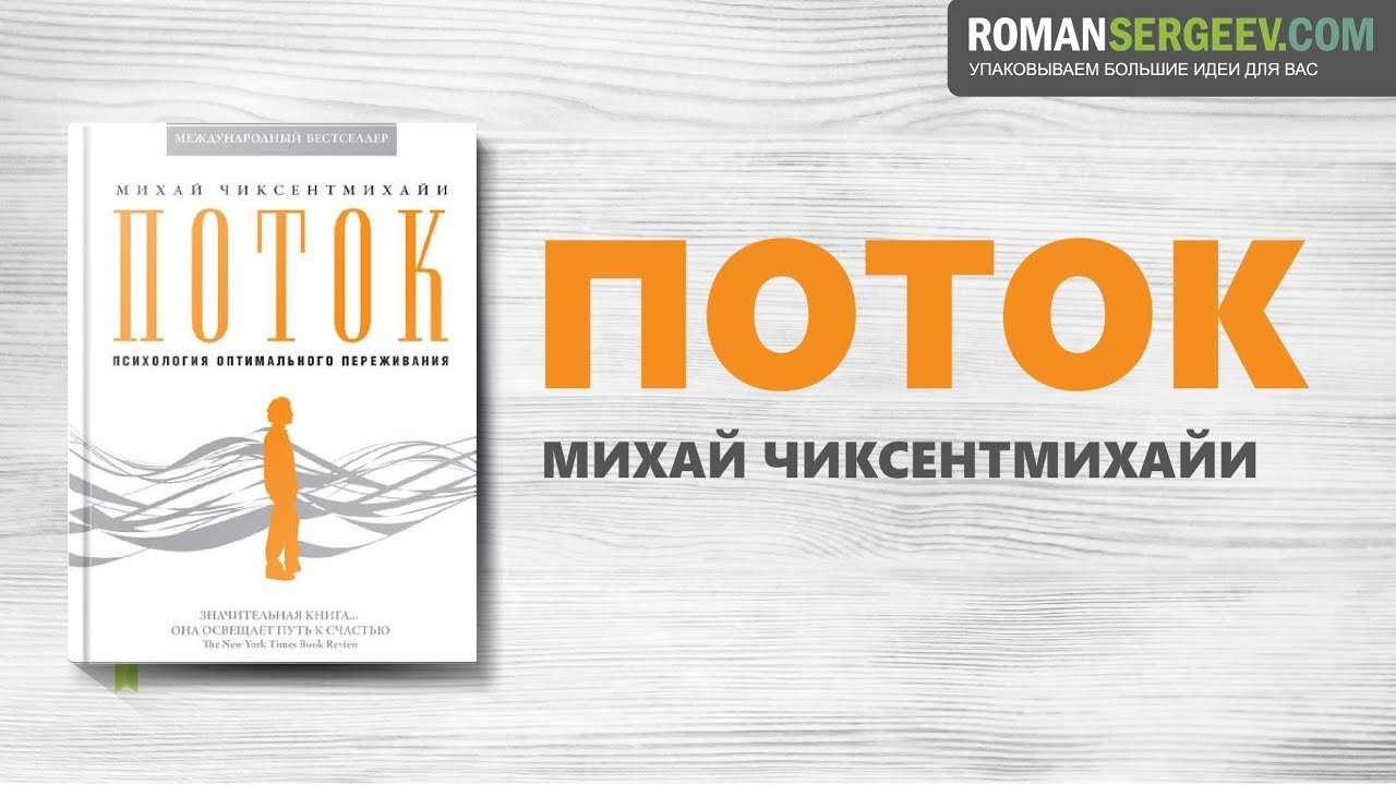 «Поток». Михай Чиксентмихайи | Саммари