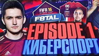FIFA 16 | PRO F8TAL EPISODE #1 | ТУРНИР КИБЕРСПОРТСМЕНОВ