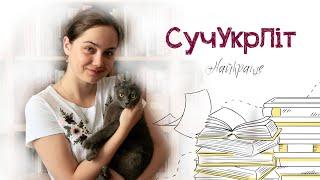 Мої фаворити сучасної української літератури/Ad Profundis