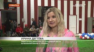 В Брянске прошло спортивно-игровое мероприятие для детей с ограниченными возможностями